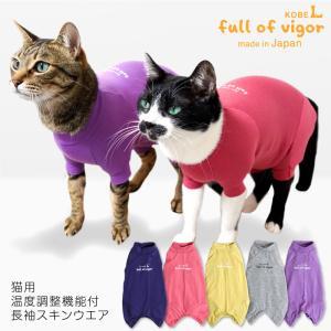 【2021年春新作】猫用温度調整機能付き長袖スキンウエア(R)【ネコポス値2】|fullofvigor-yshop