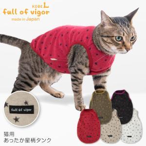 【2021年秋冬新作】猫用あったか星柄タンク【ネコポス値2】|fullofvigor-yshop