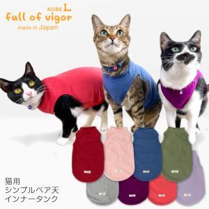 【2021年秋冬新作】猫用シンプルベア天インナータンク【ネコポス値2】|fullofvigor-yshop