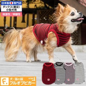 【2021年秋冬新作】ウォームボーダータンクトップ(ダックス・小型犬)【ネコポス値2】|fullofvigor-yshop