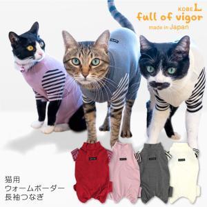 【2021年秋冬新作】猫用ウォームボーダー長袖つなぎ【ネコポス値3】|fullofvigor-yshop