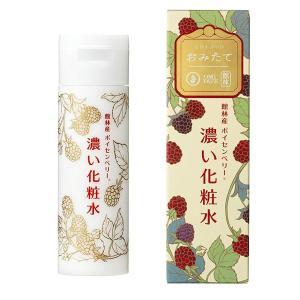 館林産ボイセンベリー濃い化粧水 100mL の商品画像 ナビ
