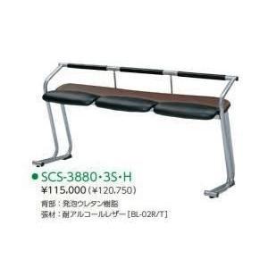 軽く腰掛けるチェア SCS-3880 3人掛け|fumiyas