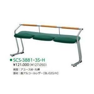 軽く腰掛けるチェア SCS-3881 3人掛け|fumiyas