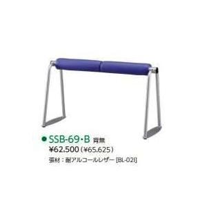 軽く腰掛けるチェア SSB-69-B|fumiyas