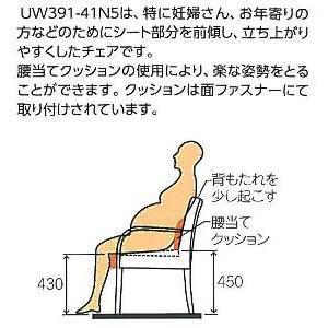 立ち上がりやすいチェア UW391|fumiyas