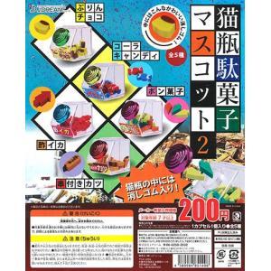 猫瓶駄菓子マスコット2 J.DREAM