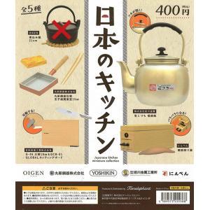 日本で永く愛され続ける台所の名品達を本物そっくりなミニチュアマスコットに! (前川金属)アルマイトや...