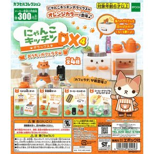 にゃんこキッチンDX4