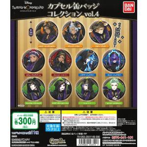 ディズニー ツイステッドワンダーランド カプセル缶バッジコレクション vol.4