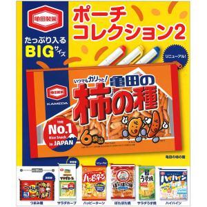 亀田製菓 ポーチコレクション2