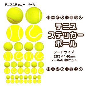 テニス シール ステッカー 【 ボール 】 卒団 卒部 卒業記念 テニスグッズ 記念品 プレゼント オリジナル (ネコポス可)|fun-create