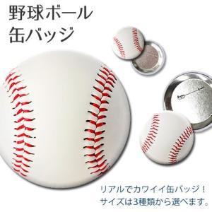 缶バッジ 5個セット【 野球 ボール 】【32mm】 缶バッチ 野球グッズ   記念 オリジナル (ネコポス可) fun-create