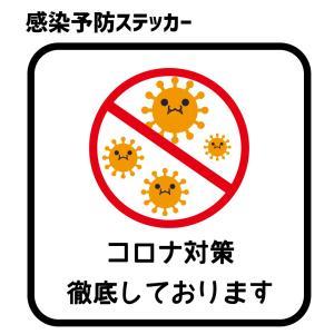 感染予防 ステッカー 【コロナ対策徹底しております】【300mm×300mm】シール 警告シール 告知ステッカー ラベル|fun-create