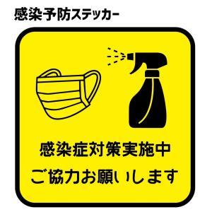 感染予防 ステッカー 【感染対策実施中ご協力お願いします】【200mm×200mm】シール 警告シール 告知ステッカー ラベル|fun-create