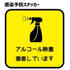 感染予防 ステッカー 【アルコール除菌徹底しています】【200mm×200mm】シール 警告シール 告知ステッカー ラベル|fun-create