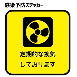 感染予防 ステッカー 【定期的な換気しております(換気扇)】【200mm×200mm】シール 警告シール 告知ステッカー ラベル|fun-create