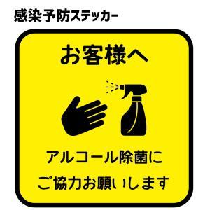感染予防 ステッカー 【アルコール除菌にご協力お願いします】【200mm×200mm】シール 警告シール 告知ステッカー ラベル|fun-create