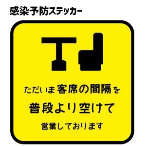 感染予防 ステッカー 【ただいま客席の間隔を普段より空け営業しております】【200mm×200mm】シール 警告シール 告知ステッカー ラベル|fun-create