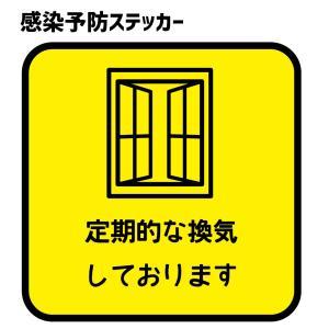 感染予防 ステッカー 【定期的な換気しております(窓)】【200mm×200mm】シール 警告シール 告知ステッカー ラベル|fun-create