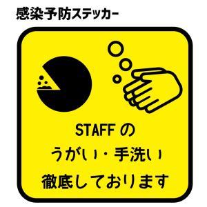 感染予防 ステッカー 【STAFFのうがい・手洗い徹底しております】【200mm×200mm】シール 警告シール 告知ステッカー ラベル|fun-create