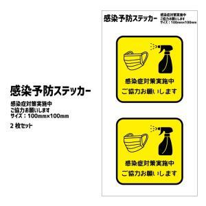 感染予防 ステッカー 【感染対策実施中ご協力お願いします】【100mm×100mm 2枚セット】シール 警告シール 告知ステッカー ラベル|fun-create
