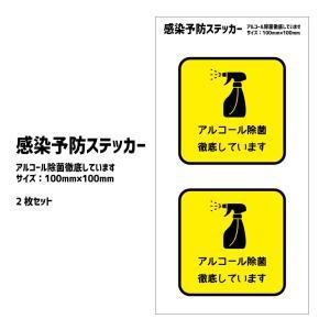 感染予防 ステッカー 【アルコール除菌徹底しています】【100mm×100mm 2枚セット】シール 警告シール 告知ステッカー ラベル|fun-create
