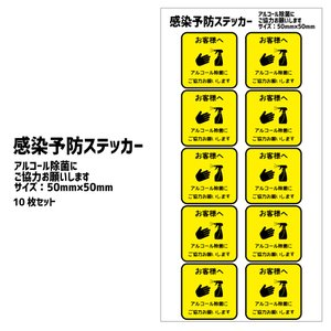 感染予防 ステッカー 【アルコール除菌にご協力お願いします】【50mm×50mm 10枚セット】シール 警告シール 告知ステッカー ラベル|fun-create
