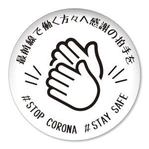 缶バッジ 最前線で働く方々へ感謝の拍手を ホワイト ピン 【22】介護・医療従事者に感謝缶バッチ 缶バッヂ (ネコポス可)|fun-create