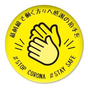 缶バッジ 最前線で働く方々へ感謝の拍手を イエロー 32mm ピン 【23】介護・医療従事者に感謝缶バッチ 缶バッヂ (ネコポス可)|fun-create
