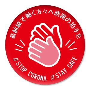 缶バッジ 最前線で働く方々へ感謝の拍手を レッド 32mm ピン 【24】介護・医療従事者に感謝缶バッチ 缶バッヂ (ネコポス可)|fun-create