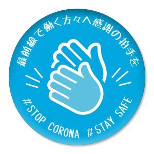 缶バッジ 最前線で働く方々へ感謝の拍手を ブルー 32mm ピン 【25】介護・医療従事者に感謝缶バッチ 缶バッヂ (ネコポス可)|fun-create