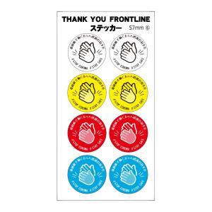 ステッカー Thanks for Carers 丸形【6】 介護・医療従事者 に 感謝 直径57mm  オリジナル 車 パソコン バッグ に  (ネコポス可) fun-create