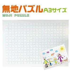 無地パズル(A4サイズ)  ジグソーパズル 手作り プレゼント ウエルカムボード fun-create