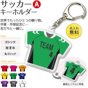 サッカー 【 〇 キーホルダー 】 【 〇 Aタイプ 】 記念品 名入れ サッカーグッズ   プレゼント (ネコポス可)|fun-create