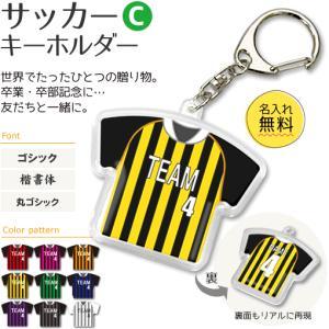 サッカー 【 〇 キーホルダー 】 【 〇 Cタイプ 】 記念品 名入れ サッカーグッズ   プレゼント (ネコポス可)|fun-create