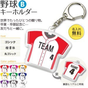野球グッズ 名入れ 野球キーホルダー (野球 Bタイプ)  卒業記念品 お祝い   (ネコポス可)|fun-create