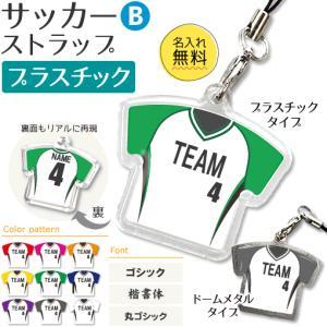 サッカー 【 〇 ストラップ 】 【 〇 Bタイプ 】 【 □ プラスチック タイプ 】 記念品 名入れ サッカーグッズ  プレゼント (ネコポス可)|fun-create