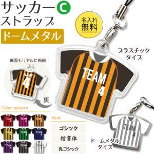 サッカー 【 〇 ストラップ 】【 〇 Cタイプ  】【 □ ドーム メタル タイプ 】   記念 名入れ サッカーグッズ 記念品 プレゼント (ネコポス可)|fun-create