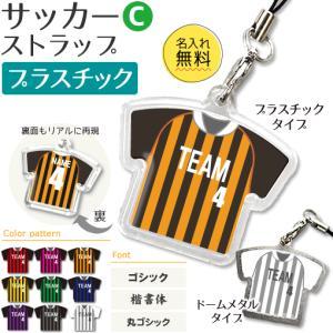サッカー 【 〇 ストラップ 】 【 〇 Cタイプ 】 【 □ プラスチック タイプ 】 記念品 名入れ サッカーグッズ  プレゼント (ネコポス可)|fun-create