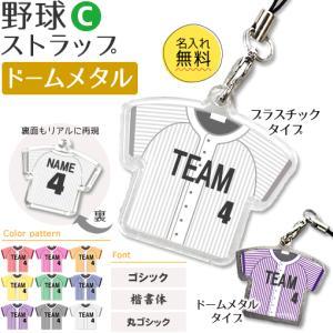 野球グッズ 名入れ 野球ストラップ (野球 Cタイプ ドームメタルタイプ)  卒業記念品 お祝い   (ネコポス可)|fun-create