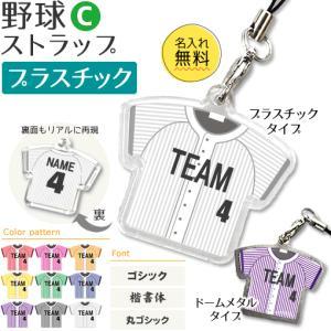 野球グッズ 名入れ 野球ストラップ (野球 Cタイプ プラスチックタイプ)  卒業記念品 お祝い   (ネコポス可)|fun-create