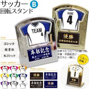 サッカー 盾 【 回転スタンド 】【〇  Bタイプ】 記念品 名入れ サッカーグッズ    プレゼント|fun-create
