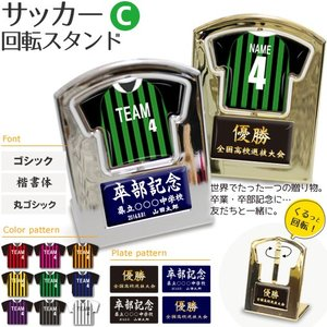 サッカー 盾 【 回転スタンド 】【〇 Cタイプ】 記念品 名入れ サッカーグッズ    プレゼント|fun-create