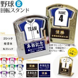 野球グッズ 名入れ  (回転スタンド)  (野球 Bタイプ)  卒業記念品 お祝い  贈り物 に最適 野球ユニフォーム  |fun-create