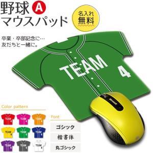 (ネコポス可) 野球グッズ 名入れ  (マウスパッド)  (野球 Aタイプ)  卒業記念品 お祝い  贈り物 に最適 野球ユニフォーム|fun-create