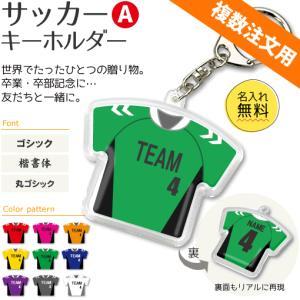 サッカー 【 〇 キーホルダー 】 【 〇 Aタイプ 】 記念品 名入れ サッカーグッズ   プレゼント 複数注文用|fun-create