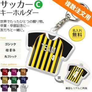 サッカー 【 〇 キーホルダー 】 【 〇 Cタイプ 】 記念品 名入れ サッカーグッズ   プレゼント 複数注文用|fun-create