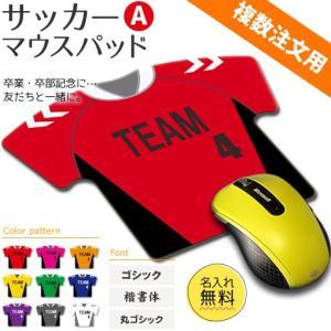 複数注文用 サッカー サッカーグッズ  マウスパッド(Aタイプ) 卒業記念品 名入れ (ネコポス可)|fun-create