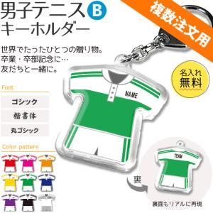 複数注文用テニス ユニフォーム キーホルダー (男子テニス Bタイプ) テニスグッズ  卒業記念品 名入れ (ネコポス可)|fun-create